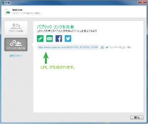09_リンクのクリップボードへのコピー