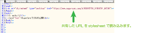 10_HTMLにstylesheet指定