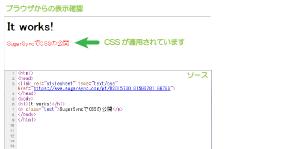 11_ブラウザの表示とソースの確認