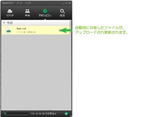 13_SugerSyncクライアントによる自動更新