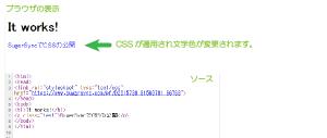 14_ブラウザの表示とソースの確認とCSS適用