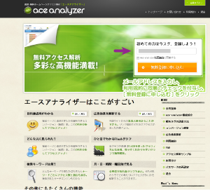 01_ace analyzerサイト