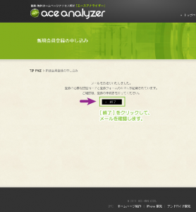 02_新規会員登録メール送信完了画面