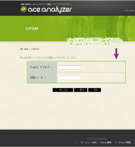 04_ace analyzer会員登録ページ