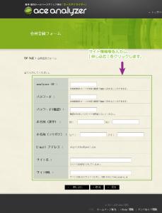 05_ace analyzer会員登録フォーム
