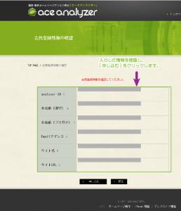 06_ace analyzer会員登録情報の確認