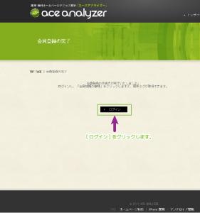 07_ace analyzer会員登録の完了