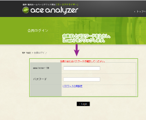 08_ace analyzerログイン