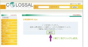 03_会員登録メール送信完了画面