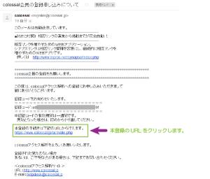 04_受信メールの認証コードとURL