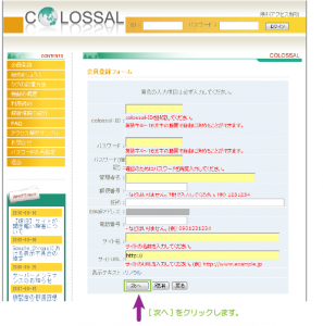 06_COLOSSAL会員登録フォーム