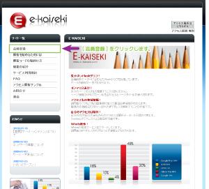 01_e-kaisekiサイト