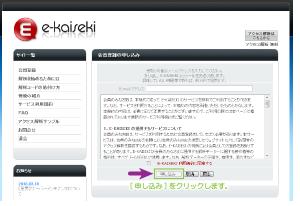 02_会員登録メール送信画面