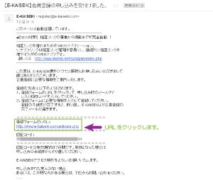 03_受信メールの認証コードとURL