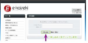 04_e-kaiseki会員登録ページ