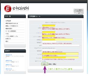 05_e-kaiseki会員登録フォーム