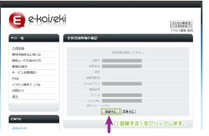 06_e-kaiseki会員登録情報の確認