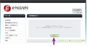07_e-kaisekiログイン
