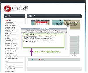 08_e-kaisekiアクセス解析タグ
