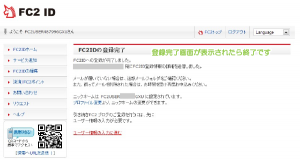 03_FC2ID登録完了