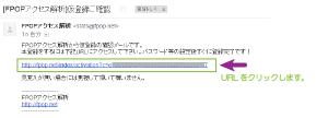 04_受信メールのURL