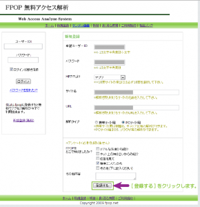05_FPOP会員登録フォーム