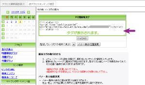 08_FPOP解析タグの表示