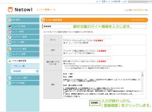 02_Netowlアクセス解析申込