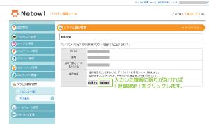 03_Netowlアクセス解析申込確認
