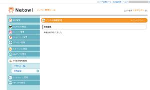 04_Netowlアクセス解析登録完了