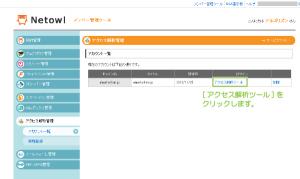 05_アクセス解析ツール起動