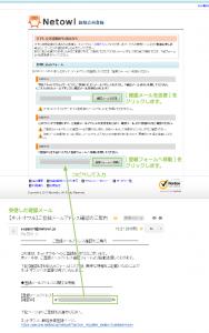 03_確認メール送信と確認ID入力