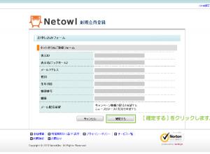 05_登録確認画面