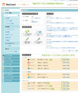 06_メンバー管理ツール