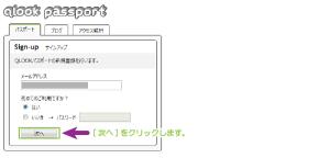 02_メールアドレスの登録