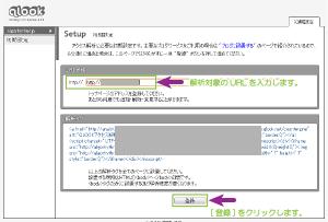 08_QLOOK解析対象サイト登録と解析タグ