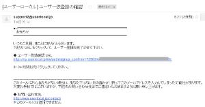 05_受信メールURL