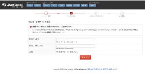 07_UserLocal解析サイト登録