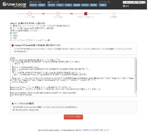 09_UserLocal解析タグ(携帯)