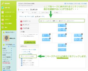 01_コンテンツプリビューバーとページアイコンの表示