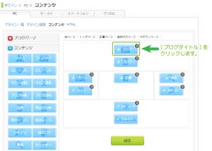 02_ブログタイトルコンテンツの変更