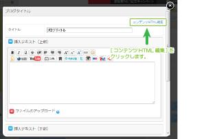 05_コンテンツHTMLの編集