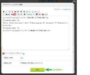 08_コンテンツHTMLの編集内容