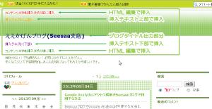 12_変更後ブログの表示