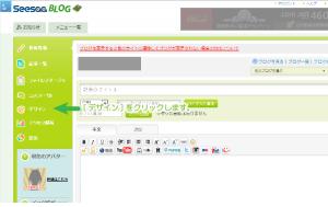 01_ブログ新規投稿画面からデザインの選択