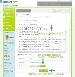 04_HTML編集画面