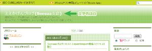 06_CSS変更前の状態