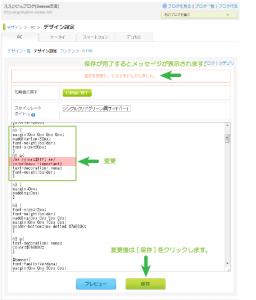 07_CSSの変更と保存