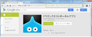 01_GooglePlayサイト