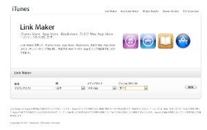 01_LinkMakerサイト